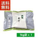 ショッピング抹茶 送料無料【丸久小山園の抹茶】薄茶◆若竹1kg袋詰(わかたけ)