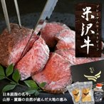 【送料無料】米沢牛 ローストビーフ 2袋 個別包装 特製ソース付/ボトル【ローストビーフ ギフト】【お取り寄せ ローストビーフ】