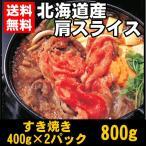 送料無料 北海道産 肩スライス 800g(400g × 2パック) 国産牛 すき焼き