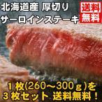 送料無料 北海道産 厚切りサーロインステーキ 3枚セット スパイス付 国産牛