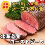 送料無料 北海道産 ローストビーフ 900g 180g×5袋セット 特製ソース ボトル 国産牛