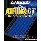 RX-8【SE3P】【03.04〜】トラスト【エアインクスGT】エアークリーナー【メーカー品番】MZ-8GT