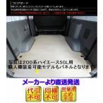 200系ハイエース標準ボディ(3/4/5型のみ平成24年5月以降)2/4WD[ロールーフ]S-GL専用 職人棚 フロアボード◆代引注文不可