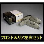 アスカ(97.11〜)(CJ2)■APPブレーキパッド(AP-5000)前後1台分セット 適合要確認■代引き不可■画像