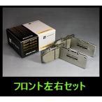 アスカ(97.11〜)(CJ1,CJ3)■APPブレーキパッド(AP-8000)フロント左右セット 適合要確認■代引き不可■画像