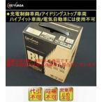 ワゴンR[新車搭載バッテリー38B20L対応品]GSユアサバッテリー【BVシリーズ】BV40B19Lバッテリー