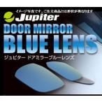 Jupiter DOOR MIRROR BLUE LENS【代引き不可】