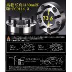 (30mm厚)ステラ(型式LA150/160系)4H/PCD100デジキャンワイドトレッドスペーサー(ハブ内径73φモデル)【30mm厚2枚1Set】代引注文不可