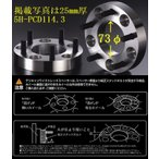 (25mm厚)86(型式ZN6系)5H/PCD100デジキャンワイドトレッドスペーサー(ハブ内径73φモデル)【25mm厚2枚1Set】代引注文不可