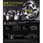 (25mm厚)フォレスター(型式5/9/G系)5H/PCD100デジキャンワイドトレッドスペーサー(ハブ内径73φモデル)【25mm厚2枚1Set】代引注文不可