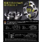 (15mm厚)プリウス(型式20/30/50系)5H/PCD100デジキャンワイドトレッドスペーサー(ハブ内径73φモデル)【15mm厚2枚1Set】代引注文不可