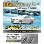 クラウンロイヤル[AWS210(ロイヤル)HYBRID2WD/AVS無車][13/12]KYB Extageカヤバエクステージ(E-Kit)(1台分)
