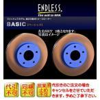 レガシィ/BL5/BP5(2.0GTカスタマイズエディション,2.0R)/03.5〜(エンドレスブレーキローターBASIC))フロント左右2枚