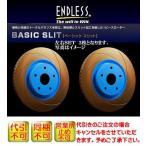 インプレッサ/GDB(アプライドE-G/純正ブレンボキャリパー装着車、RA-R除く)/04.6〜(エンドレスブレーキローターBASICSLIT))フロント左右2枚
