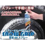 スプレー式タイヤチェーン ウッドランド スノーグリップ/snow grip 【送料無料】1月17日以降発送予定