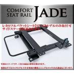 シビック[EF1.2.3.9][87/9〜91/9]JADEコンフォートシートレール【レカロシートSPG専用】【右座席用】※受注生産品