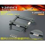 アウディTT[8JC##]Vanner(バンナ)シートレール【Sparco R100シート】【左座席用】◆受注生産品