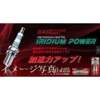 ワゴンR(MH23S)(K6A(DOHC・T/C))(8.9〜10.8)デンソースパークプラグ(イリジウムパワー)3本SET
