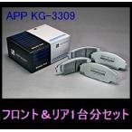 カリーナED(94.5〜)(ST205)■APPブレーキパッド(KG-3309)前後1台分セット 適合要確認■代引き不可■ 送料無料