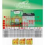 バモス[新車搭載バッテリー28B17L対応品]Panasonic【Circlaシリーズ】N-40B19L-CRバッテリー