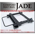 スカイライン[GC10 Lo][68/8〜72/3]JADEコンフォートシートレール【インターナショナル】【右座席用】◆受注生産品