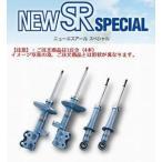 (フロントリア4本)エルグランド(E51)(2002/5〜2004/8)KYB-NEW SR SPECIALショックアブソーバ(1台分)