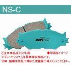 [フロント左右]スターレット[NP90(ABS無)][96.1〜]詳細要確認プロジェクトミューブレーキパッド[NS-C]