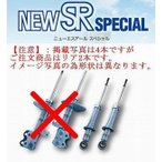 (リア2本)シビックフェリオ(EK3)(1995/9〜)KYB-NEW SR SPECIALショックアブソーバ(リア左右2本)