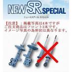 (フロント2本)ミラ/ミラカスタム/ミラジーノ/ジーノ/ミラアヴィ(L260S)(2002/12〜)KYB-NEW SR SPECIALショックアブソーバ(フロント左右2本)