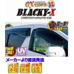 タント(LA600S・LA610S) オックスバイザー BLACKY-X リア用(左右セット)※代引不可※受注生産品【送料無料】