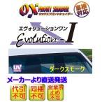 エブリイ(DA/DB52V・DA/DB52W・DA62V) オックスフロントシェイダー(ダークスモーク)※代引不可※受注生産【送料無料】