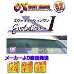 エブリイ(DA/DB52V・DA/DB52W・DA62V) オックスフロントシェイダー(グリーンスモーク)※代引不可※受注生産【送料無料】
