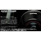ハイラックスサーフ【VZN185】【95.11-00.08】詳細要確認商品GruppeM-SUPER CLEANER(CARBON DUCT)