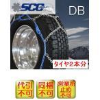 SCCタイヤチェーン ライトトラック用(DB)スタッドレスタイヤ・オールシーズンタイヤ用(夏タイヤ不可)11R22.5対応品※代引き不可