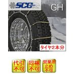 SCCタイヤチェーン バストラック用(GH)スタッドレスタイヤ用11R22.5対応品※代引き不可