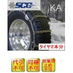 SCCタイヤチェーン ライトトラック用(KA)夏・オールシーズンタイヤ用185/85R16対応品※代引き不可