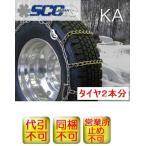 SCCタイヤチェーン バストラック用(KA)スタッドレスタイヤ用11R22.5対応品※代引き不可