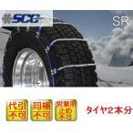 SCCタイヤチェーン バストラック用(SR)夏・スタッドレス共通11R22.5対応品※代引き不可