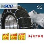 SCCタイヤチェーン バストラック用(SS)夏・スタッドレス共通11/70R22.5対応品※代引き不可