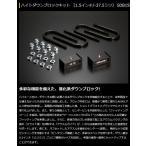 200系 ハイエース 玄武 ゲンブ  Genb ハイトダウンブロックキット 1.5inch/-37.5mmSDB15H