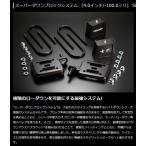 200系 ハイエース 玄武 ゲンブ  Genb スーパーダウンブロックシステム 4.0inch/-100.0mmSDS40H