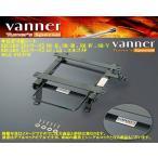 ハイエース[#H200系]Vanner(バンナ)シートレール【フリーダム】【左座席用】◆受注生産品