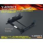 ロードスター[NA6CE][89/9〜]Vanner(バンナ)シートレール【レカロシート(RS-G/TS-G)用】【右座席用】受注生産品
