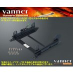 デミオ[DE#FS Lo]Vanner(バンナ)シートレール【レカロシートSPG専用】【左座席用】※受注生産品