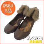 激安 靴 レディース ファーリボン付きパンプス 25.5cm(4E) ダークブラウン 大きいサイズ ACQUA CALDA  サイズ違いあり