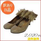 激安 靴 レディース ファーリボン付きパンプス 25.0cm(4E) オークル ACQUA CALDA  サイズ違いあり
