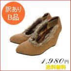 激安 靴 レディース デザインウェッジソール 24.5cm ベージュ ACQUA CALDA  サイズ違いあり