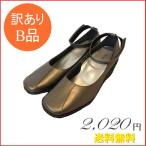 激安 靴 レディース ベルト付きパンプス 25.0cm(4E) ガンメタ ACQUA CALDA  サイズ違いあり