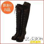 激安 靴 レディース オープントゥ編み上げブーツ 24.5cm(2E) ブラック  ACQUA CALDA  サイズ違いあり