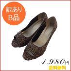 激安 靴 レディース オープントゥパンプス 25.0cm(4E) ヒョウ柄 ACQUA CALDA  サイズ違いあり